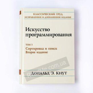 Книга Мистецтво програмування, том 3 - купити книгу в інтернет-магазині ReadMe