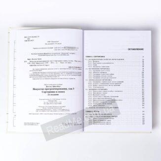 Книга Мистецтво програмування, том 3
