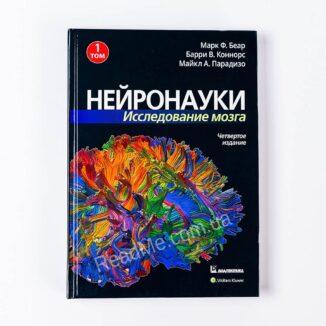 Книга Нейронауки. Дослідження мозку тв. палітурка - купити книгу в інтернет-магазині ReadMe