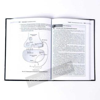 Книга Нейронауки. Дослідження мозку тв. палітурка