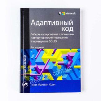 Книга Адаптивний код: гнучке кодування за допомогою патернів проектування і принципів SOLID - купити книгу в інтернет-магазині ReadMe