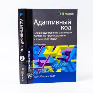 Книга Адаптивний код: гнучке кодування за допомогою патернів проектування і принципів SOLID