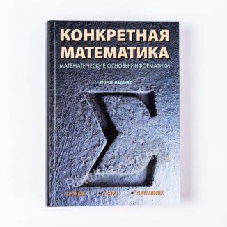 Книга Конкретна математика. Математичні основи інформатики - купити книгу в інтернет-магазині ReadMe