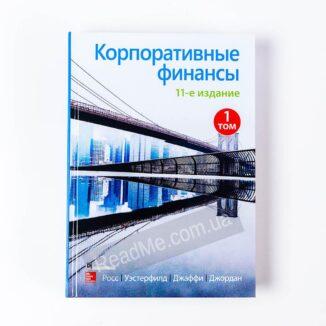 Книга Корпоративні фінанси т. 1 - купити книгу в інтернет-магазині ReadMe