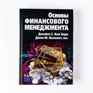 Книга Основи фінансового менеджменту - купити книгу в інтернет-магазині ReadMe