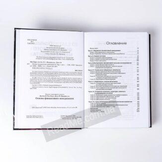 Книга Основи фінансового менеджменту
