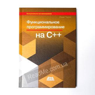 Книга Функціональне програмування на мові С ++ - купити книгу в інтернет-магазині ReadMe
