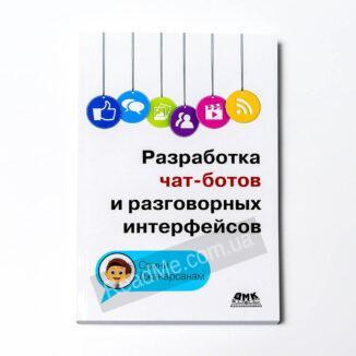 Книга Розробка чат-ботів і розмовних інтерфейсів - купити книгу в інтернет-магазині ReadMe