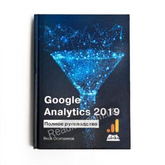 Книга Google Analytics 2019: Полное руководство - купить книгу в интернет-магазине ReadMe