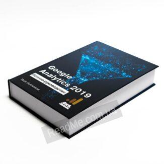 Книга Google Analytics 2019: Повне керівництво