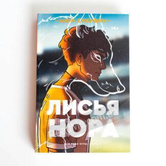 Книга Нори Сакавіч - Лисяча Нора - купити книгу в інтернет-магазині ReadMe