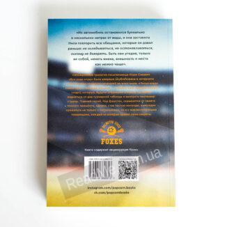 Книга Лисяча нора - 1-а книга трилогії Все заради гри Нори Сакавіч (відео офіційного трейлера в описі)