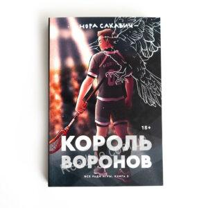 Книга Король воронів - купити книгу в інтернет-магазині ReadMe