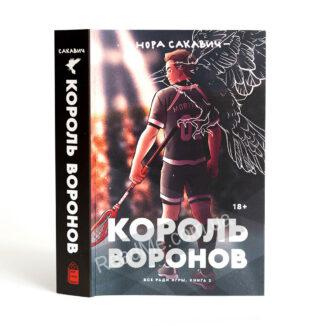 Книга Король воронів - 2-а книга трилогії Все заради гри Нори Сакавіч (відео офіційного трейлера в описі)