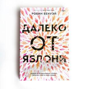 Книга Далеко від яблуні - купити книгу в інтернет-магазині ReadMe