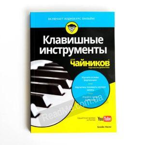 Книга Клавішні інструменти для чайників - купити книгу в інтернет-магазині ReadMe