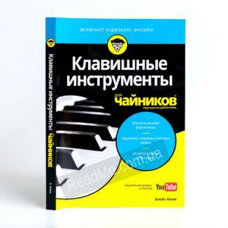 Книга Клавішні інструменти для чайників (+ аудиокурс)