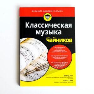 Книга Класична музика для чайників - купити книгу в інтернет-магазині ReadMe