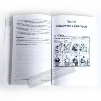 Книга Класична музика для чайників, (+ аудиокурс)