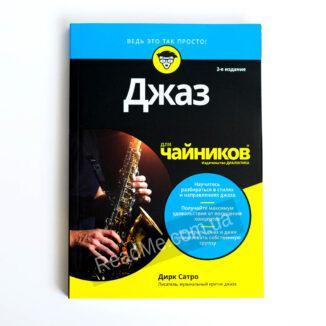 Книга Джаз для чайників - купити книгу в інтернет-магазині ReadMe