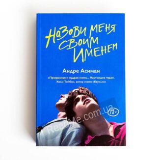 Книга Назви мене своїм ім'ям - купити книгу в інтернет-магазині ReadMe