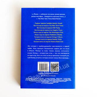 Книга Назви мене своїм ім'ям, автор Асіман Андре