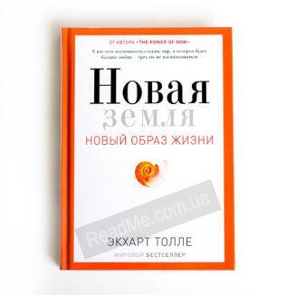 Книга Нова земля - купити книгу в інтернет-магазині ReadMe