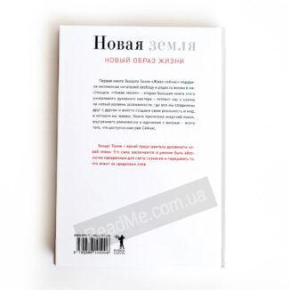Книга Нова земля. Новий спосіб життя