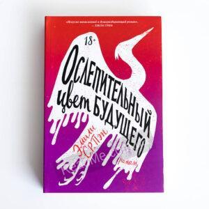Книга Сліпучий колір майбутнього - купити книгу в інтернет-магазині ReadMe