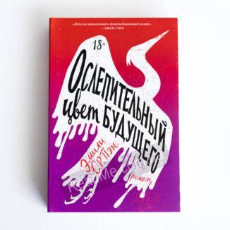 Книга Ослепительный цвет будущего - купить книгу в интернет-магазине ReadMe