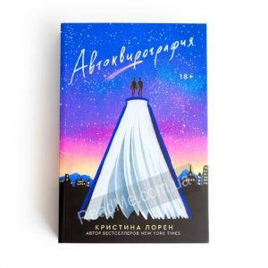 Книга Автоквирография - купить книгу в интернет-магазине ReadMe