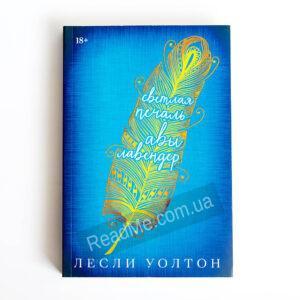 Книга Світла печаль Ави Лавендер - купити книгу в інтернет-магазині ReadMe