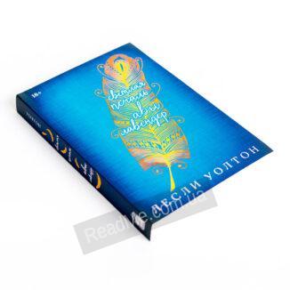 Книга Світла печаль Ави Лавендер