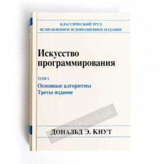 Книга Мистецтво програмування, том 1 Основні алгоритми, 3-е видання - купити книгу в інтернет-магазині ReadMe