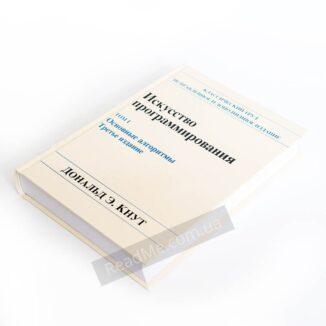 Книга Мистецтво програмування, том 1
