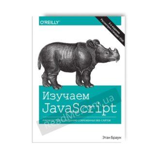 Книга Изучаем JavaScript - купить книгу в интернет-магазине ReadMe