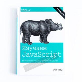 Книга Вивчаємо JavaScript: керівництво по створенню сучасних веб-сайтів - купити книгу в інтернет-магазині ReadMe