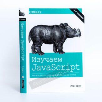 Книга Вивчаємо JavaScript: керівництво по створенню сучасних веб-сайтів