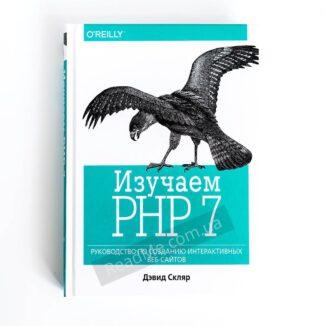 Книга Вивчаємо PHP 7: керівництво по створенню інтерактивних веб-сайтів - купити книгу в інтернет-магазині ReadMe