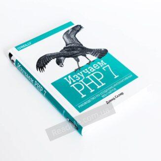 Книга Вивчаємо PHP 7: керівництво по створенню інтерактивних веб-сайтів