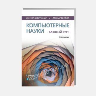 Книга Комп'ютерні науки. Базовий курс - купити книгу в інтернет-магазині ReadMe