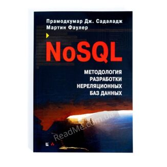 Книга NoSQL: нова методологія розробки нереляційних баз даних - купити книгу в інтернет-магазині ReadMe