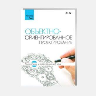 Об'єктно-орієнтоване-проектування - купити книгу онлайн в інтернет-магазині ReadMe