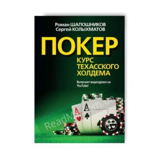 Книга Покер. Курс техаського холдема