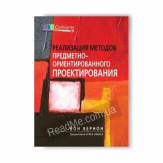 Реалізація методів предметно орієнтованого проектування - купити книгу онлайн