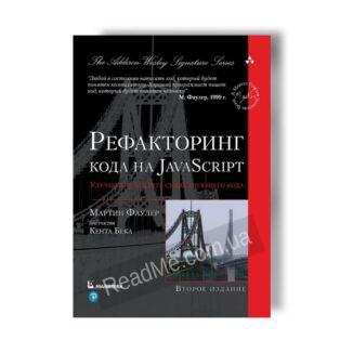 Рефакторинг коду на JavaScript - купити книгу в інтернет-магазині ReadMe