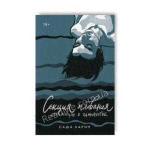 Книга Секція плавання для тих, хто п'є наодинці