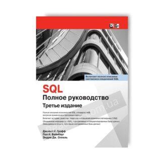 Книга SQL: повне керівництво