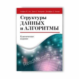 Структури даних і алгоритми - купити книгу онлайн в ІМ ReadMe