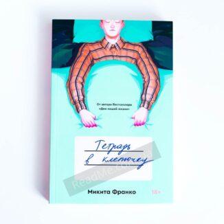 Книга Зошит в клітинку - купити книгу в інтернет-магазині ReadMe